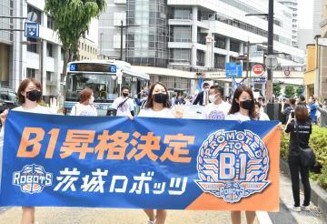 水戸市内で開かれた茨城ロボッツのB1昇格祝賀パレード
