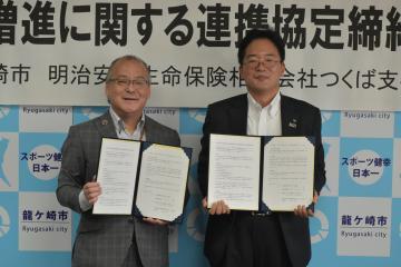 龍ケ崎市 健康増進やがん対策 明治安田と連携協定の画像