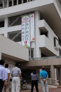 龍ケ崎市役所に懸垂幕 野口、中山選手を応援の画像
