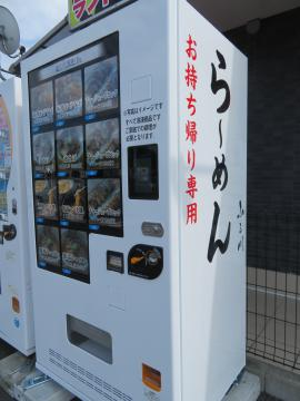 ラーメン店「ふる川」が設置した冷凍のラーメンやチャーシューを販売する自動販売機=水戸市米沢町