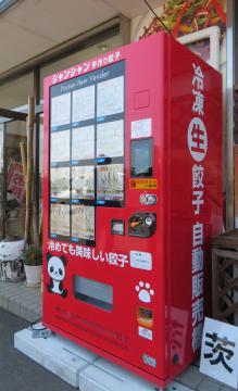 中華料理店が設置した手作りギョーザやシューマイの自動販売機=水戸市酒門町