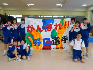 五輪出場のクライミング・野口選手応援 茨城・龍ケ崎の母校で横断幕や旗制作の画像