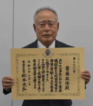 斎藤医師に協力章伝達 警察業務に長年協力 茨城県警での画像