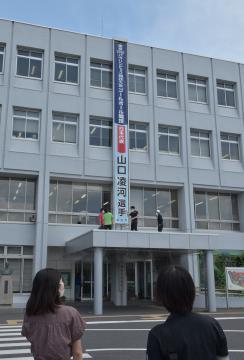 茨城・取手市 パラ山口選手の応援幕を掲示の画像
