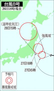 台風8号 28日にも上陸 東北や関東、大雨警戒の画像