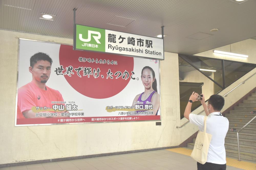 五輪代表の中山、野口両選手応援 地元・茨城の龍ケ崎市駅に特大看板の画像