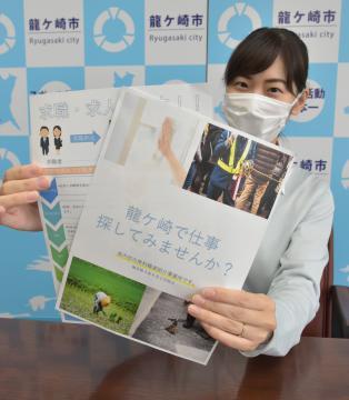 茨城県内初、龍ケ崎市が市役所で職業紹介 コロナ禍で相談急増、就労を支援の画像