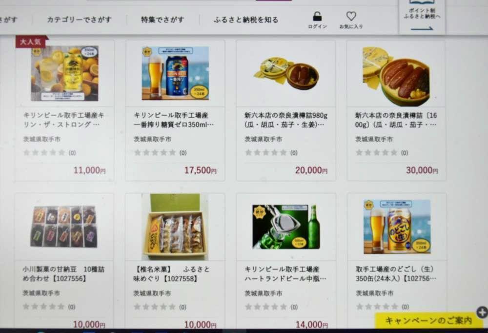 茨城・取手市ふるさと納税 4サイトに拡大 特産品、多くの人の目にの画像