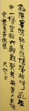 岡倉天心 漢詩「登慈雲寺偶感」制作年不詳、県天心記念五浦美術館蔵
