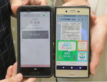 古河市が21日に開設する「虐待・DVほっとLINE」。右側画面からアクセスすると、左側画面の別システムに移行して相談メッセージが送れる