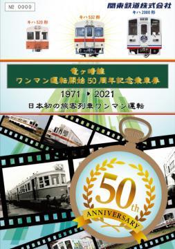 関東鉄道・竜ケ崎線 記念乗車券を販売 ワンマン運転50周年の画像
