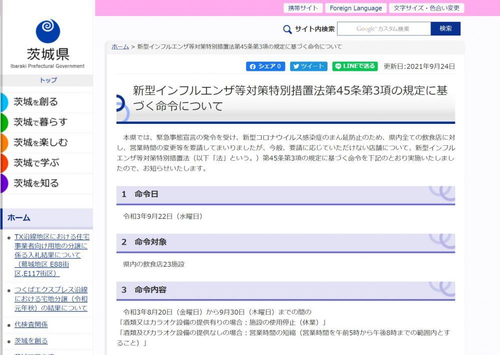 営業時間短縮などの要請に応じていない店の名前を公表した茨城県のホームページ