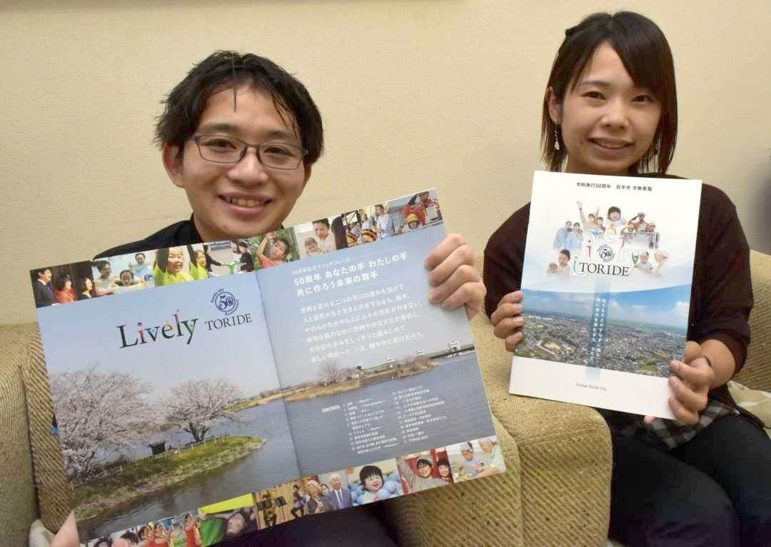 茨城県取手市制50周年 歴史や文化、現況紹介 市勢要覧と記念動画作成の画像