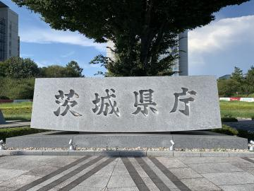 【速報】新型コロナ 茨城で新たに11人感染 県と水戸市発表 3日ぶり2桁、経路不明が7人の画像