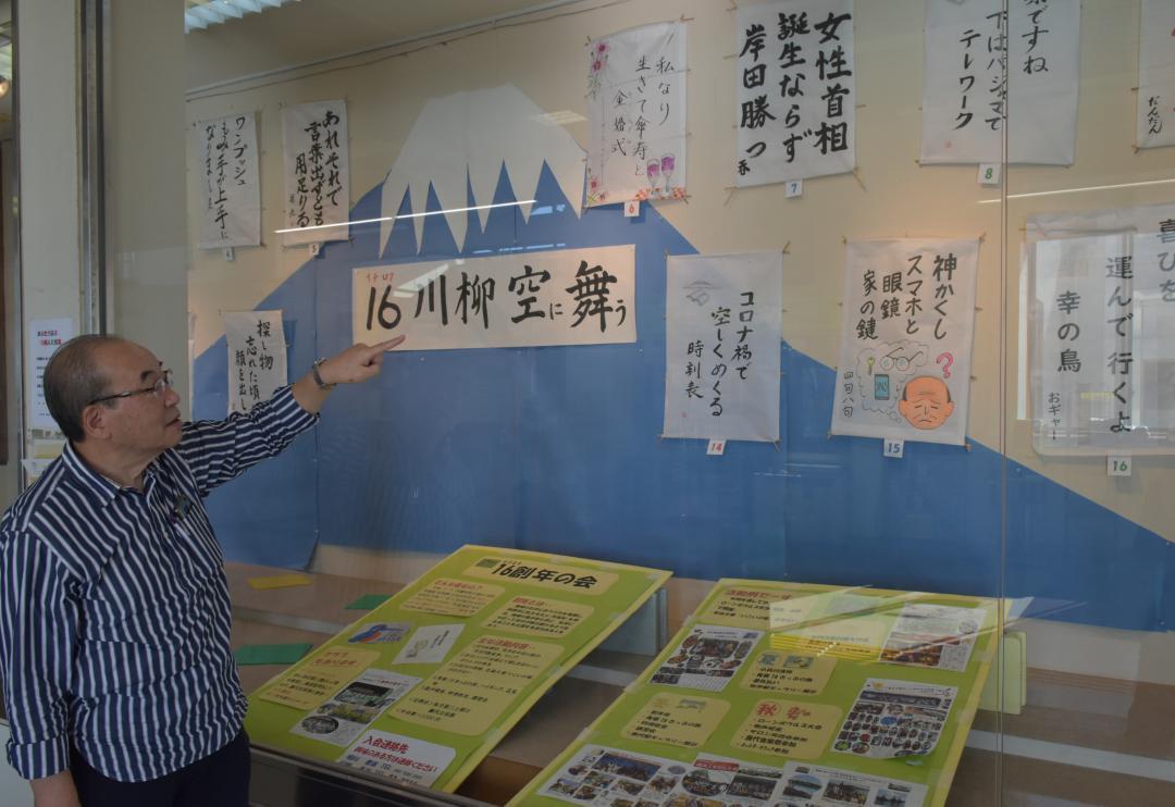 市民グループ川柳凧 藤代駅に17作品展示 19日まで 茨城の画像