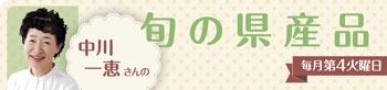 中川一恵さんのレシピ